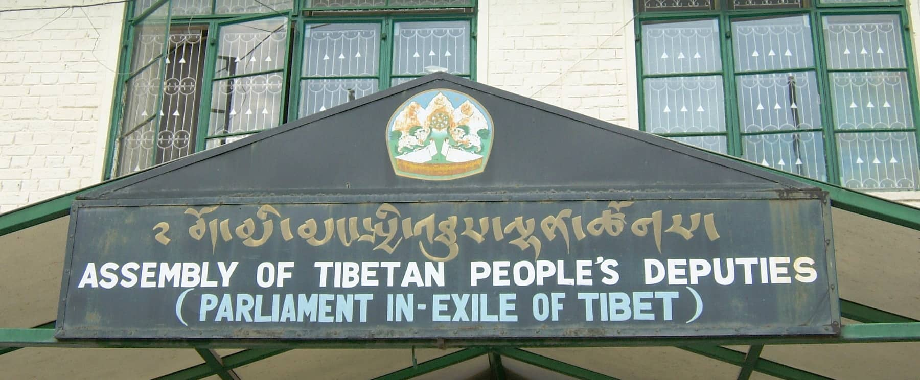 Central Tibetan Administration in Dharamsala